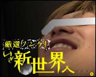 ゲイザーメン動画|厳選ノンケ!いざ新世界へ・・・。|男同士