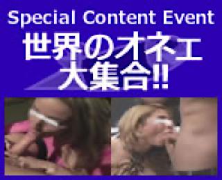 ゲイザーメン動画|世界のオネェ大集合!!|おちんちん