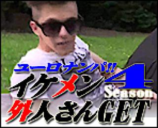 ゲイザーメン動画|ユーロナンパ!イケメン外人さんGET!!Season4|パイパンペニス