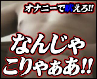 ゲイザーメン動画|オナニーでほえろ なんじゃこりゃぁあ!!|男同士射精