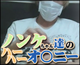 ゲイザーメン動画|ノンケちゃんたちのハー!ハー!!オ〇ニー|チンコ
