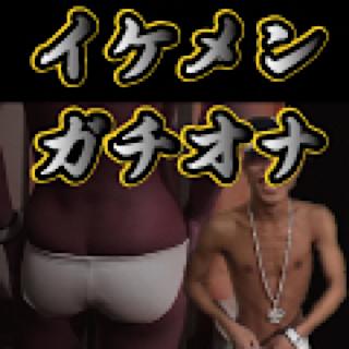 ゲイザーメン動画|イケメンガチオナ|ノンケペニス