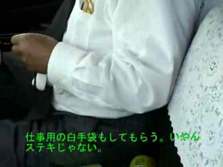 タクシードライバーのおじ様にズームイン! その他 | 制服・学ラン  99pic 69