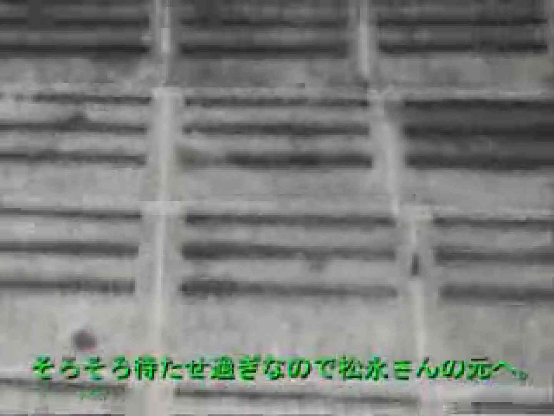 ノンケリーマン騙しVOL.1 目隠し | 男天国  71pic 4