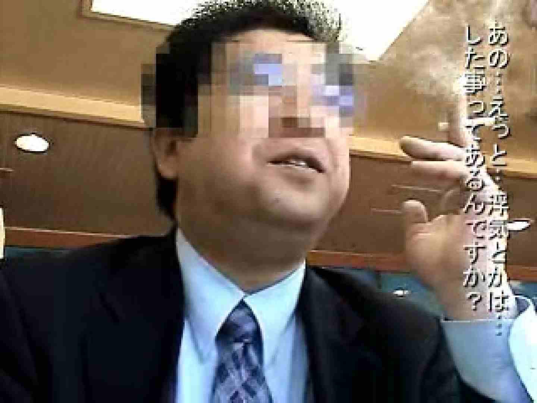 ノンケリーマン騙しVOL.1 目隠し | 男天国  71pic 25