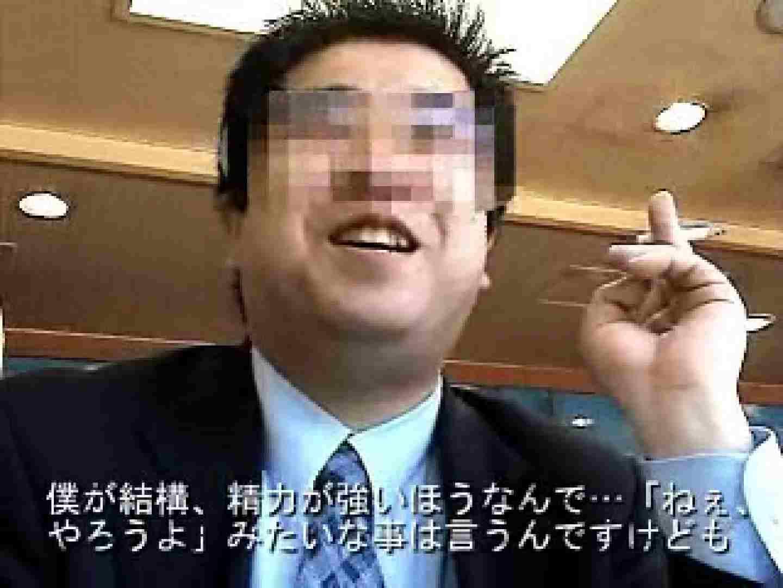 ノンケリーマン騙しVOL.1 目隠し | 男天国  71pic 26