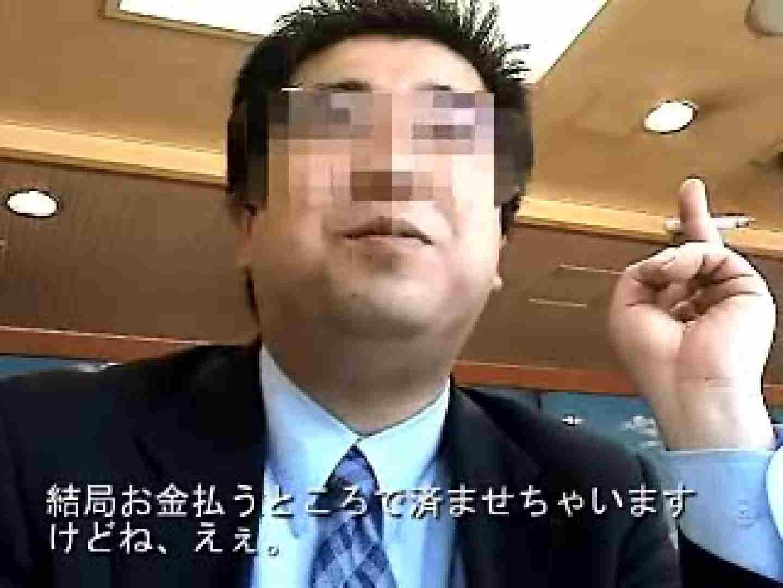 ノンケリーマン騙しVOL.1 目隠し | 男天国  71pic 27