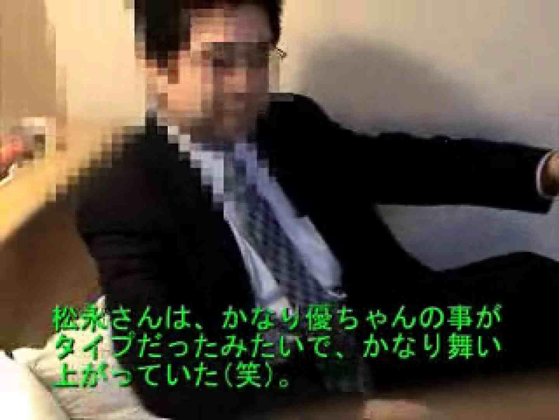 ノンケリーマン騙しVOL.1 目隠し | 男天国  71pic 39