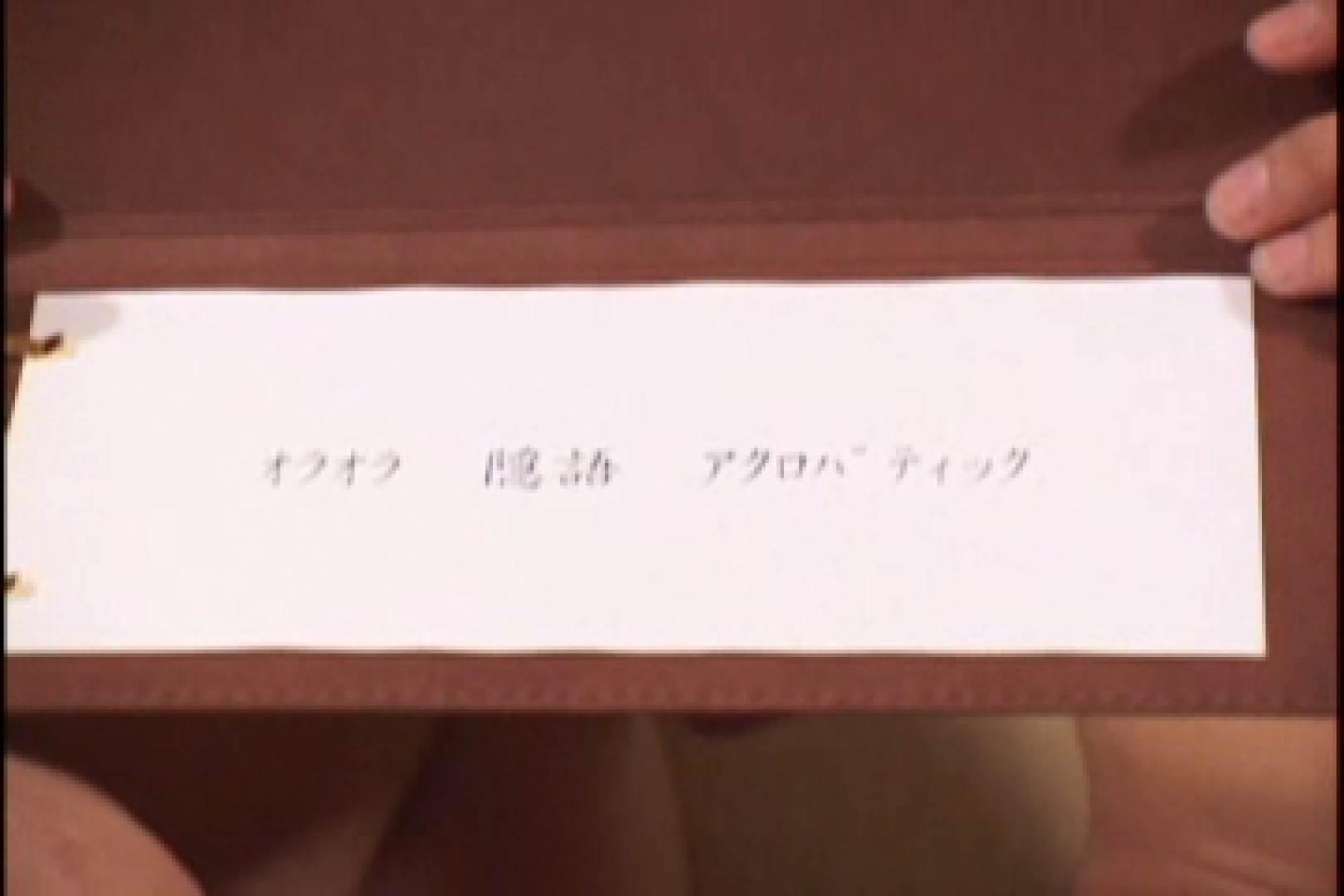 イケメンズEYE!男目線の本番vol.04 男天国 | 複数プレイ  82pic 30